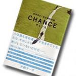 【本】「チャンス-成功者がくれた運命の鍵」人生の目的の見つけ方