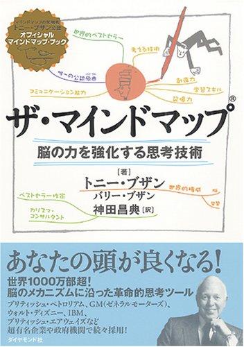 【本】「ザ・マインドマップ」(トニー・ブザン)思考を可視化する方法
