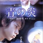 【映画】「青の炎」から学ぶ「独りで世界と戦う方法」