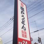【ゼンショー系】 「瀬戸うどん」 素敵メニューが盛りだくさん (ホームページもできたww)