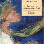 【本】「アルケミスト -夢を旅した少年-」から学ぶ人生の意味とは(パウロ・コエーリョ)