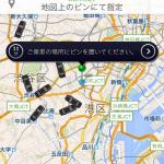 いま話題の配車アプリ「Uber(ウーバー)」で高級タクシー体験してみたよん