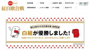 ©NHK紅白歌合戦ホームページ http://www1.nhk.or.jp/kouhaku/index.html