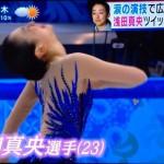 世界中が拍手喝采!人の心をつき動かす浅田真央選手の魅力