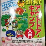 【本】「超たのしい!家族・親子アウトドア・キャンプ入門」のエスコートがすごい