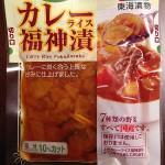 東海漬物「カレーライス福神漬」(袋120g)がウマすぎてカレー食べすぎた
