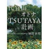「TSUTAYA(CCC)」に学ぶ「企画会社」というビジネスモデル