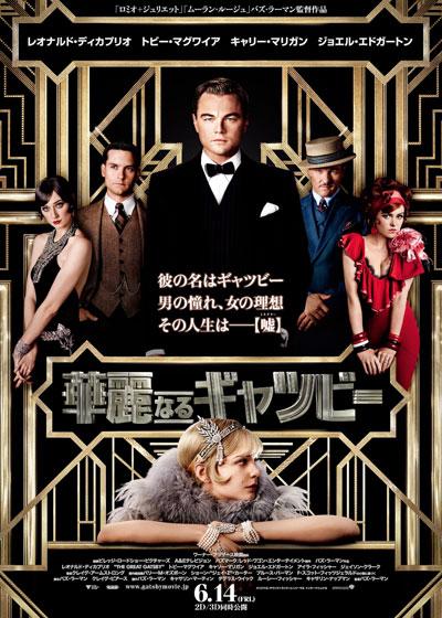 【映画】「華麗なるギャツビー」から学ぶ「一途さ」という男らしさ