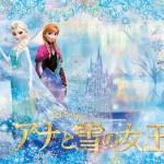 【再生2000万回以上】 「アナと雪の女王」 松たか子のYouTube動画がスゴすぎる!