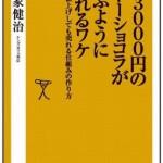 【本】「1つ3000円のガトーショコラが飛ぶように売れるワケ」に学ぶ一点集中戦略