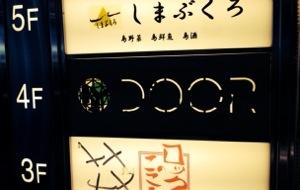 「すごい人たち」と過ごす時間 @渋谷DOOR