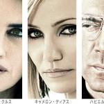 【映画】「悪の法則」から学ぶ「不条理」という究極の怖さ