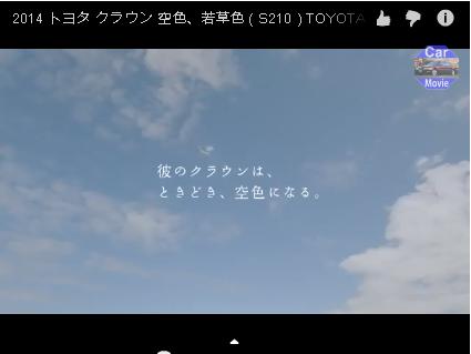 【トヨタ】 「空色」「若草色」のクラウンお披露目イベントのゲストにビックリ