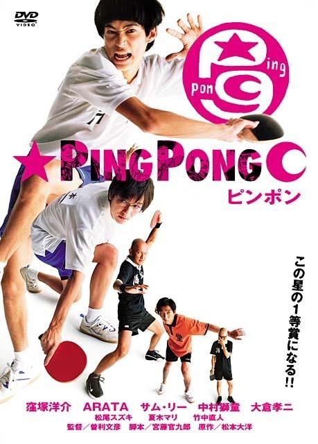 今さらながらスーパーカーの「YUMEGIWA LAST BOY」が名曲すぎる(映画「ピンポン」主題歌)