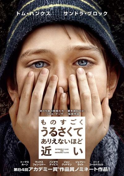【映画】 「ものすごくうるさくて、ありえないほど近い」 から学ぶ「家族愛」(ネタバレ感想)