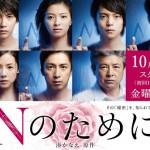 【ドラマ】 「Nのために」 が第1話からすごいことになってる件(ネタバレ感想)