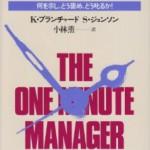 【本】「1分間マネジャー -何を示し、どう褒め、どう叱るか!- 」要約と感想