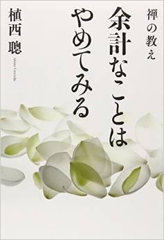 【本】「禅の教え 余計なことはやめてみる」要約と感想