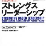 【本】「ストレングス・リーダーシップ(さあ、リーダーの才能に目覚めよう)」要約と感想