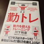 【本】「勤トレ(勤力を鍛えるトレーニング)」会社はジム!ビジネスはスポーツ!