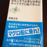 【本】「会社人生で必要な知恵はすべてマグロ船で学んだ」 (マイコミ新書)