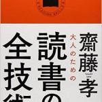 【本】「大人のための読書の全技術」(齋藤孝)で「速読」「精読」をマスター