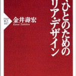 【要約】「働くひとのためのキャリア・デザイン」(金井壽宏・PHP新書)
