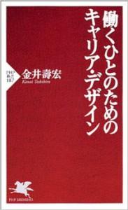 hataraku_hitono_carrier