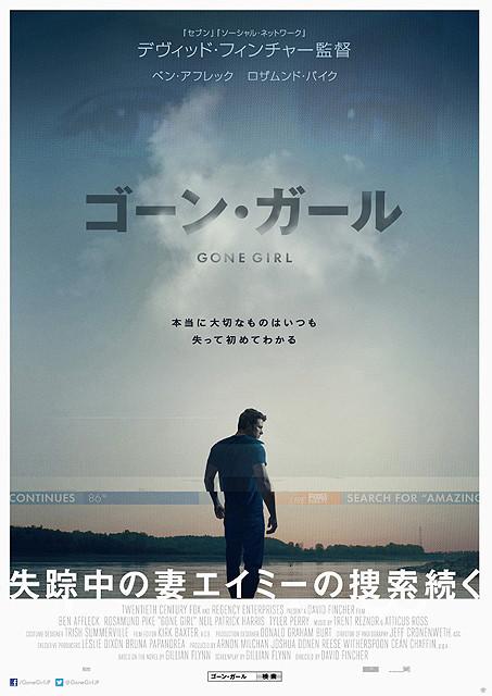 【映画】「ゴーン・ガール」から学ぶ「夫婦という最大のミステリー」