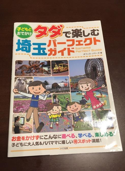 【本】「子どもとおでかけ タダで楽しむ埼玉パーフェクトガイド」が超便利!