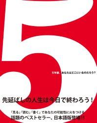 【本】「5 (ファイブ)  5年後、あなたはどこにいるのだろう?」(ダン・ゼドラ著)