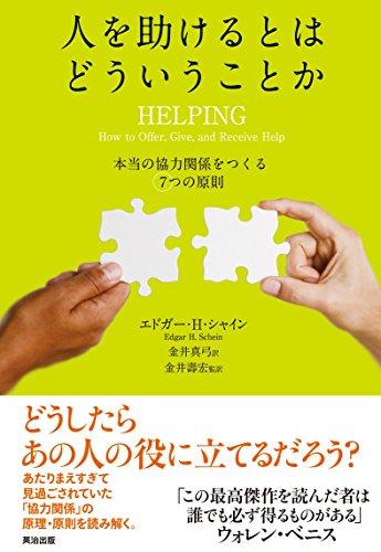【本】「人を助けるとはどういうことか -本当の協力関係をつくる7つの法則-」(エドガー・H・シャイン)