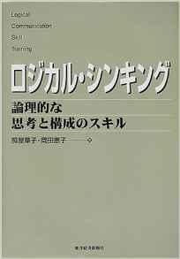 【本】「ロジカル・シンキング -論理的な思考と構成のスキル-」(感想・要約)