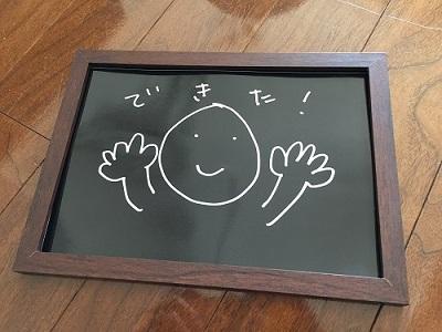 【100均】「マグネット式ブラックボード」(ダイソー)を簡単おしゃれにDIY