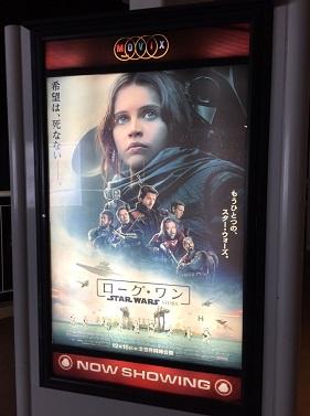 【映画】「ローグ・ワン/スターウォーズ・ストーリー」から学ぶ「プロのお仕事」