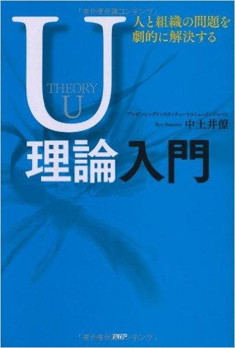 【本】「U理論入門 -人と組織の問題を劇的に解決する-」(要約・感想)