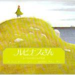 【絵本】「ルピナスさん -小さなおばあさんのお話- 」(を6歳の娘の誕生日にプレゼント)