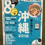 【沖縄 ガイドブック】「&TRAVEL 沖縄 2018」をおすすめする3つの理由