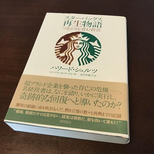 【本】「スターバックス再生物語 つながりを育む経営」(感想・気づき)