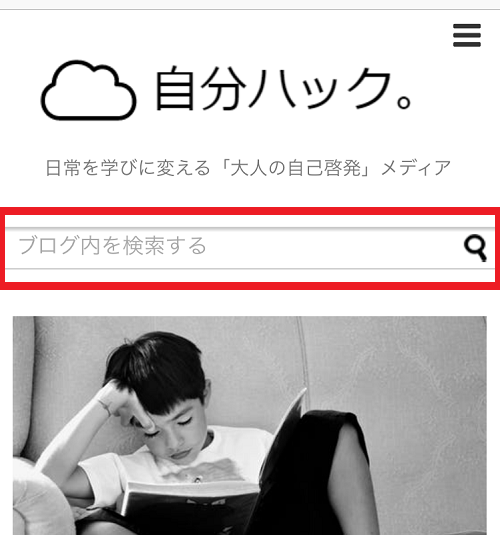 【Simplicity】スマホ版の検索窓をページ上部に表示してみた