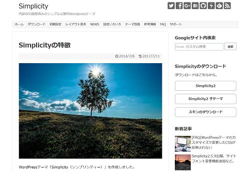 【WordPress】テーマを「Simplicity2」に変えてみたよ