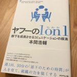 「1on1(ワンオンワン)」は人材開発・組織開発の出発点である